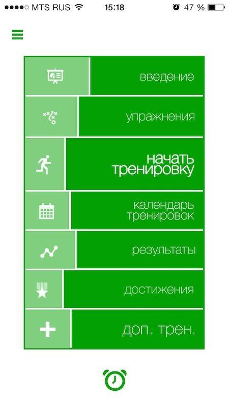 Приложение Супертренировка-0