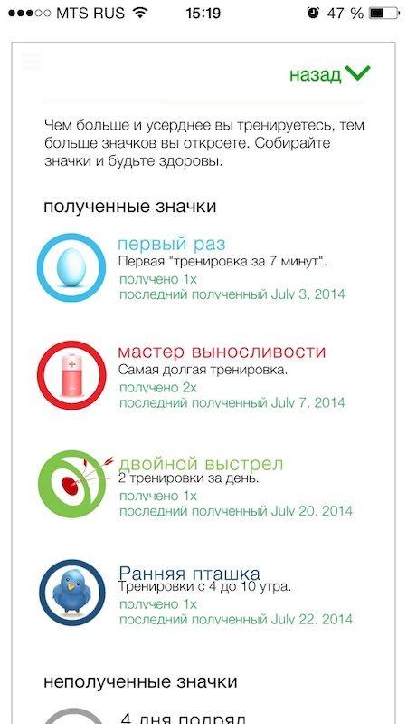 Приложение Супертренировка-3