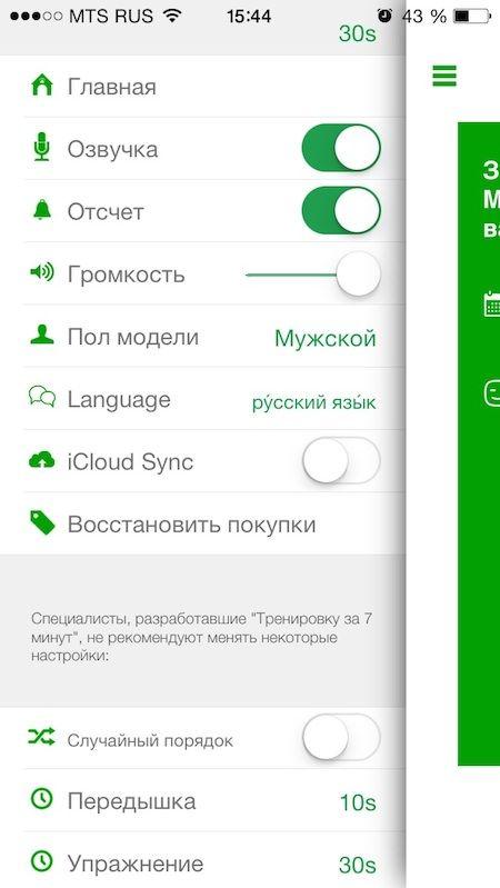 Приложение Супертренировка-6