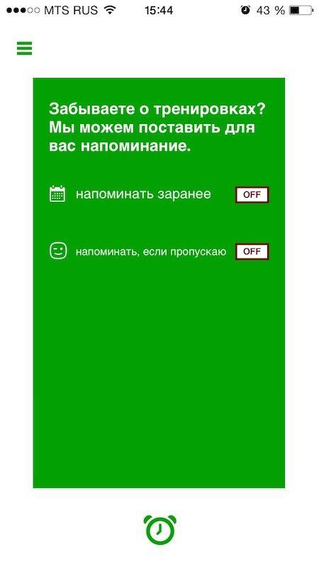 Приложение Супертренировка-4
