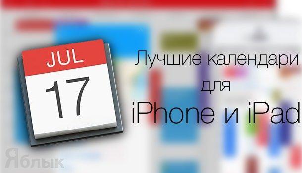 Лучшие календари для iPhone и iPad
