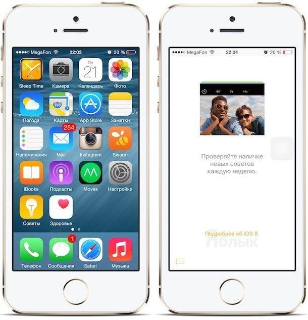 Советы в iOS 8