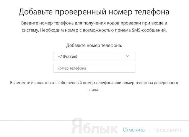 Настройка двухэтапной проверки Apple ID