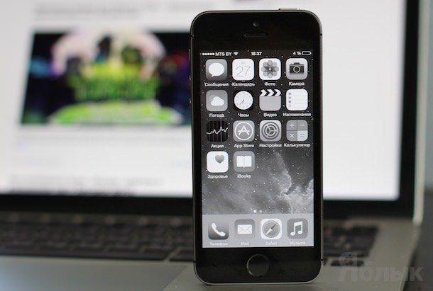 Черно-белая iOS 8