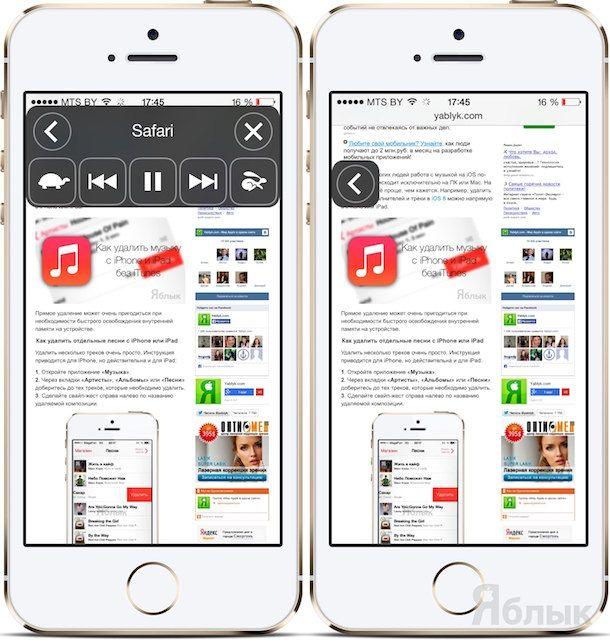 проговаривание текста в iOS 8
