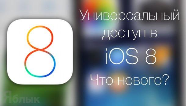 Универсальный доступ в iOS 8