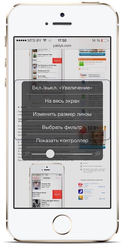 Увеличение в iOS 8