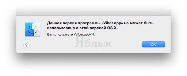 Не запускаются программы на OS X Yosemite