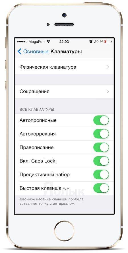 Предективный набор в в iOS 8