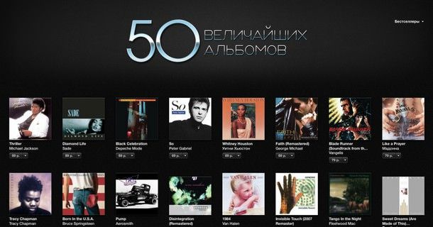 """""""50 величайших альбомов"""" по скидке и """"День российского кино"""" в iTunes Store"""