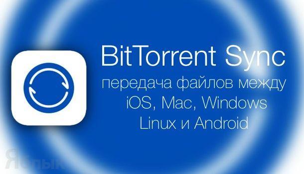 BitTorrent Sync - передача файлов между iOS, Mac, Windows и Android