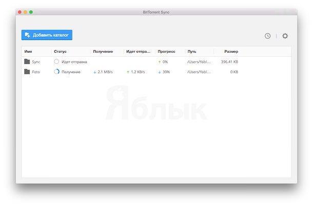 BitTorrent Sync - удобная передача файлов между iOS, Mac, Windows и Android