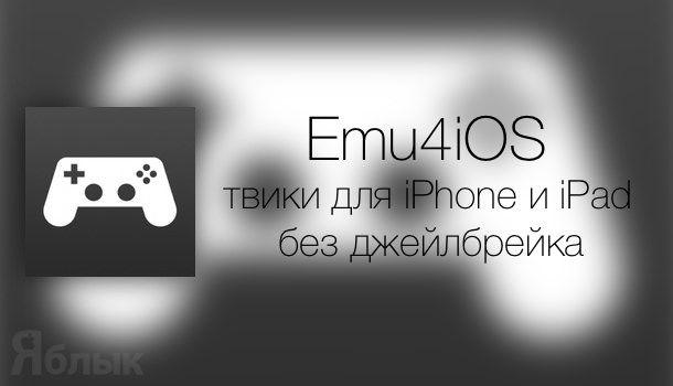 Emu4iOS запрещенные программы для iphone и iPad