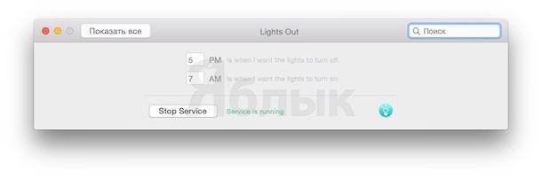 Автоматическое включение темной темы в Mac OS Yosemite