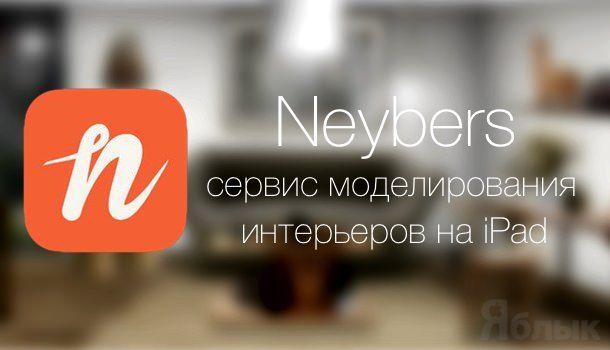 Neybers for ipad - моделирование интерьеров