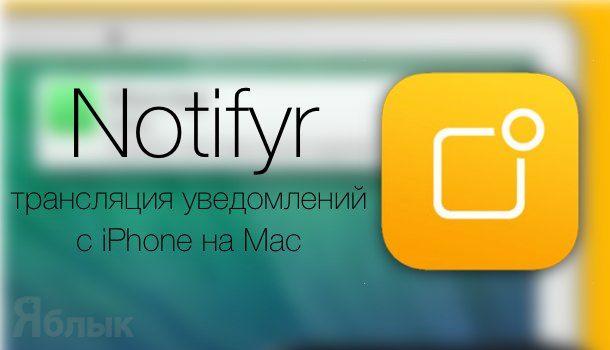 Notify - уведомления с iPhone на Mac