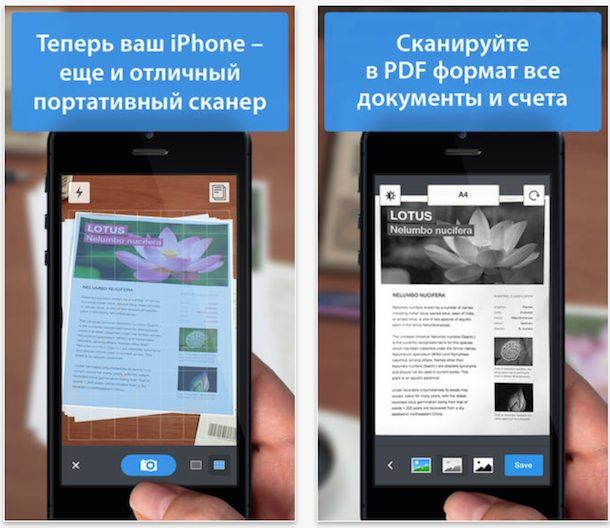 Scanner Pro для iphone ipad