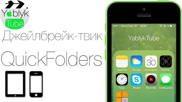 QuickFolders