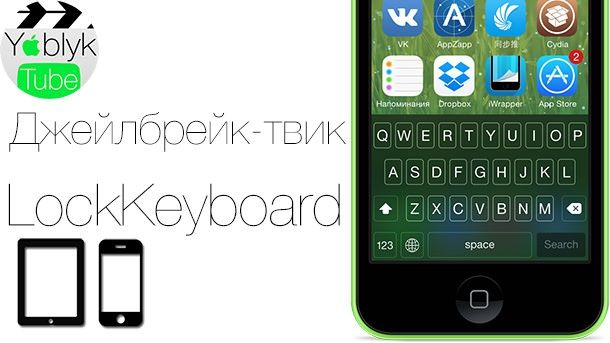 LockKeyboard