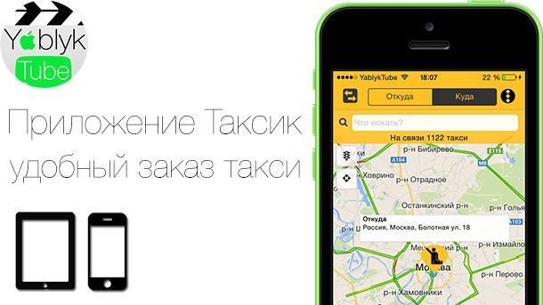 Таксик