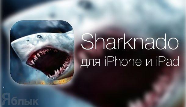 Sharknado для iPhone iPad yablyk
