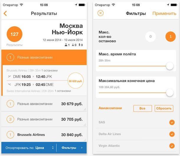 Tripsta - заказ авиабилетов на iPhone
