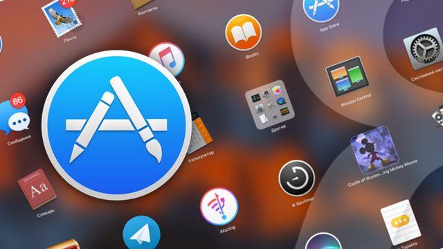 приложения на Mac
