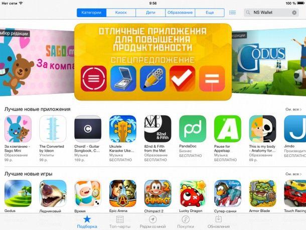 В App Store появился новый раздел «Отличные приложения для повышения продуктивности»