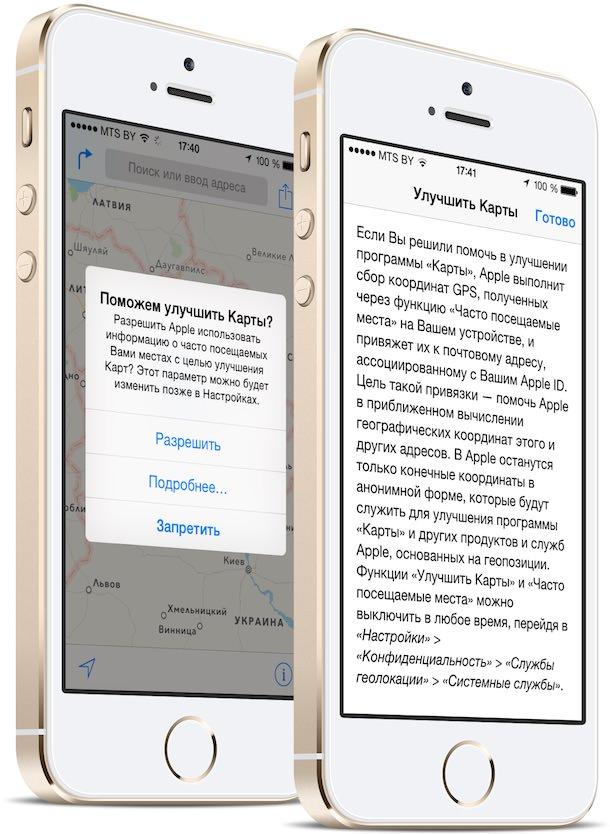 Карты Apple