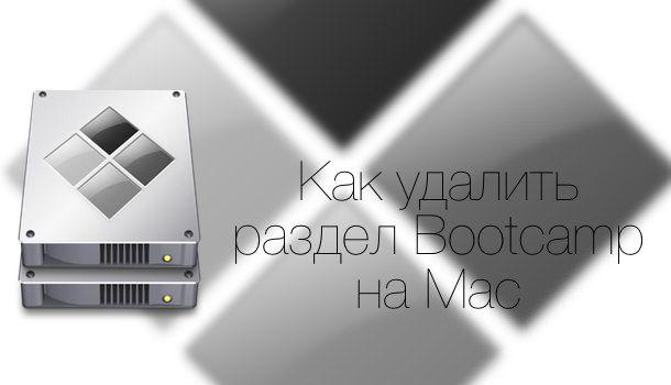 bootvamp_remove_1