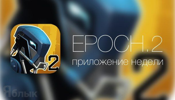 игра epoch 2 для iphone ipad