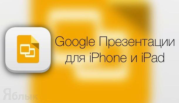 Google презентации для iPhone и iPad