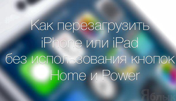 Как перезагрузить iPhone или iPad