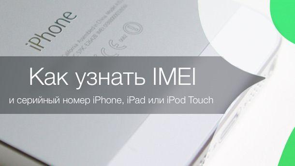 Как узнать IMEI и серийный номер iPhone, iPad или iPod Touch