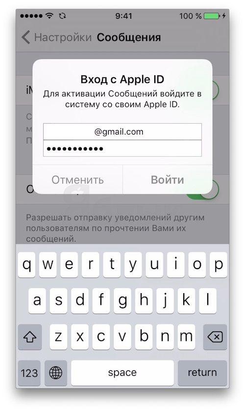 Как активировать iMessage