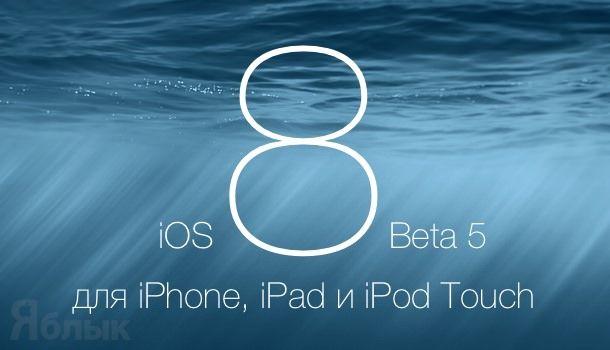 ios 8 beta 5 iphone ipad