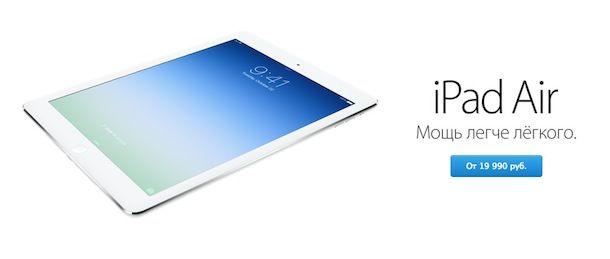 iPad Air - цена в России