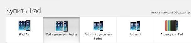 Все iPad