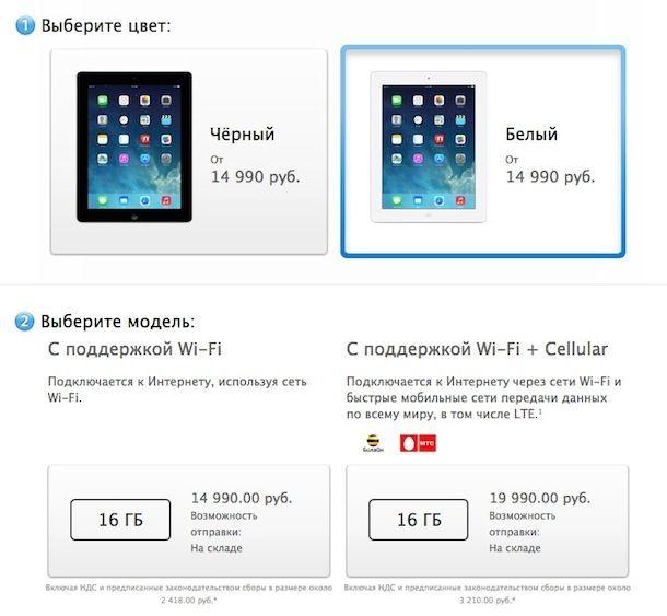 Память в iPad Air