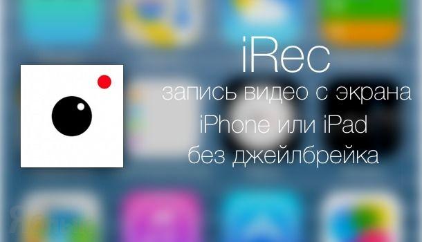 Запись видео с экрана iPhone или iPad