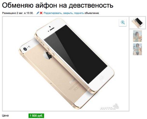 Девственность в обмен на iPhone 5s