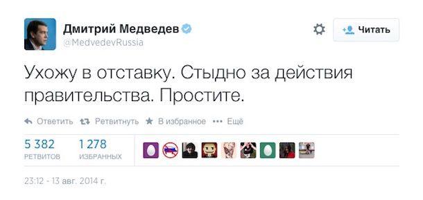 Медведев Твиттер
