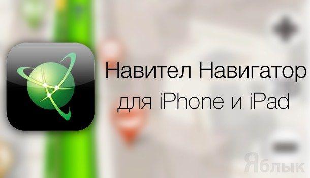 Навител навигатор для iPhone