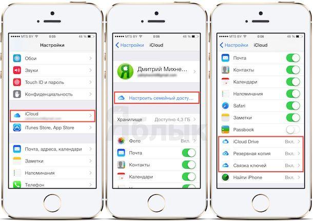 новые иконки в iOS 8