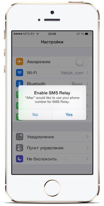SMS с iPhone на iPad или Mac