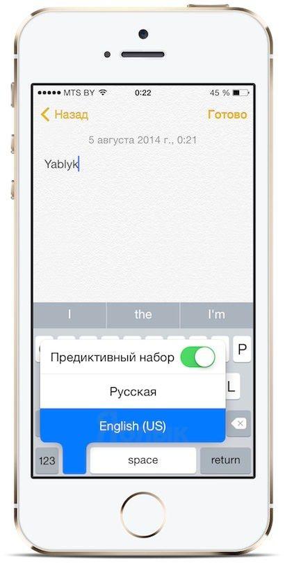 Предиктивный набор в iOS 8