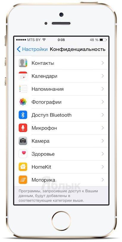 HomeKit в iOS 8