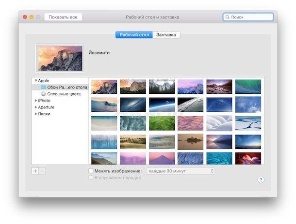 Новые обои OS X Yosemite