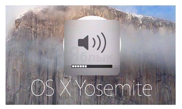 Изменение громкости и яркости в OS X Yosemite