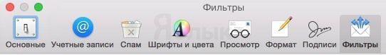 Новые иконки в приложении Mail os x yosemite
